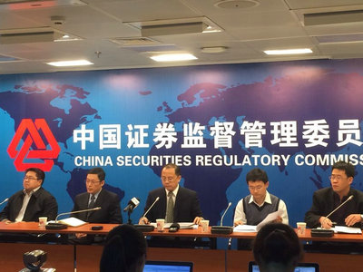 china securities regulatory commission - 600×450