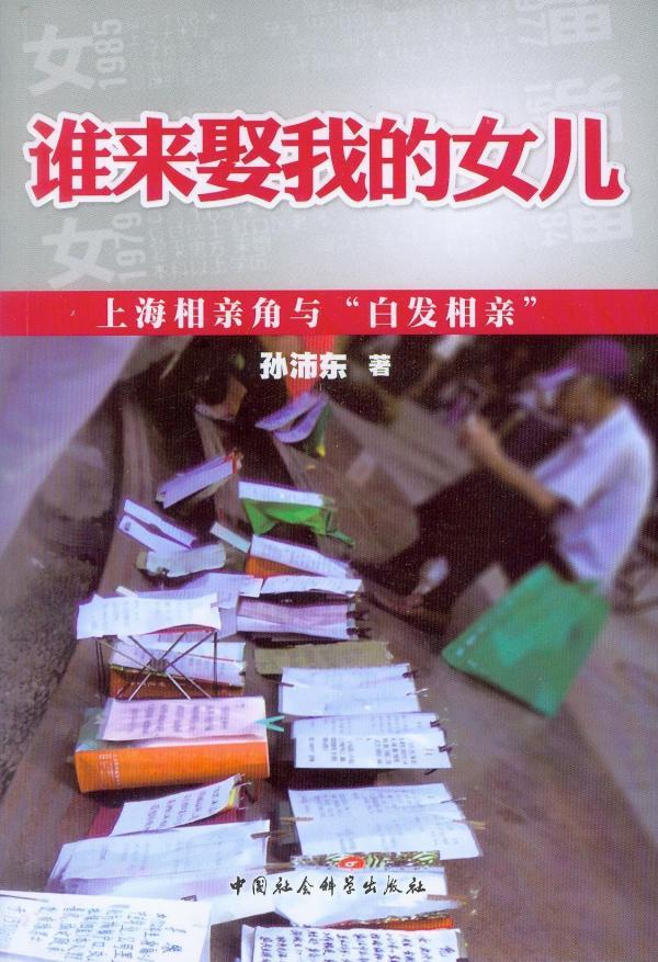 学者解读金星《中国式相亲》:巨婴的特征多数中国人都有