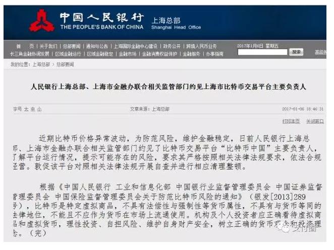 惊天大消息!央行突然宣布某币非法!一夜雪崩30%!