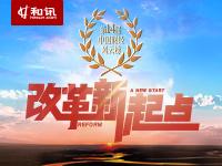 第十四届中国财经风云榜