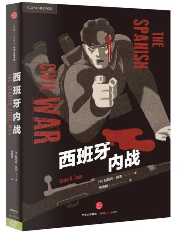 《西班牙内战》[美]斯坦利・G.佩恩著,胡萌琦译,中信出版集团,2016年10月。