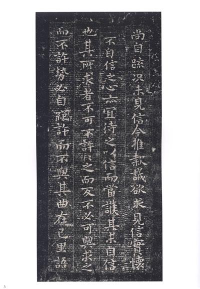 中国碑帖经典-钟繇小楷》内页-书法家方传鑫辞世 你的书架上或就有图片