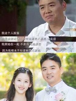 刘强东谈奶茶妹妹:我脸盲