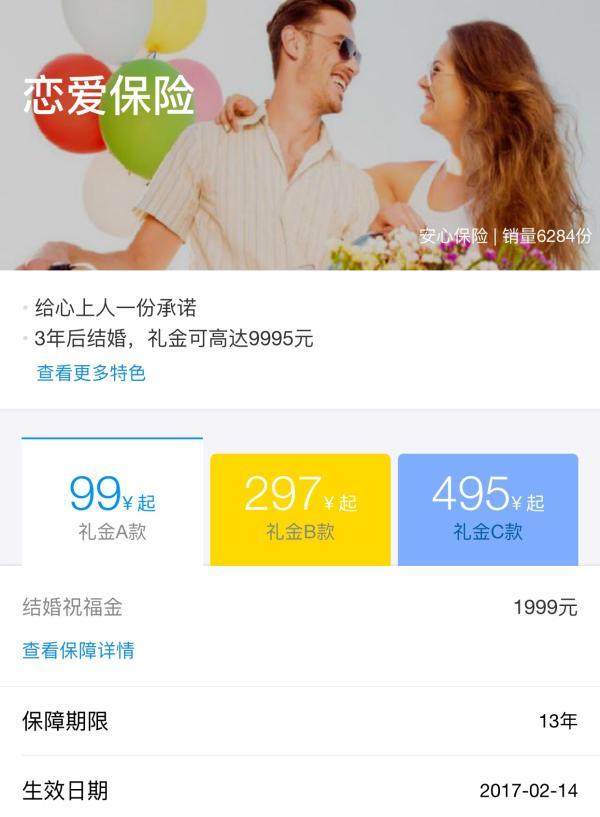 买玫瑰还是买恋爱险 精算师:恋爱3年后98%的情侣会
