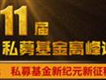 第七届中国私募金牛奖颁奖典礼暨高端论坛