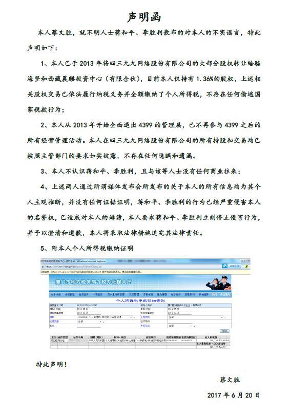 蔡文胜声明函