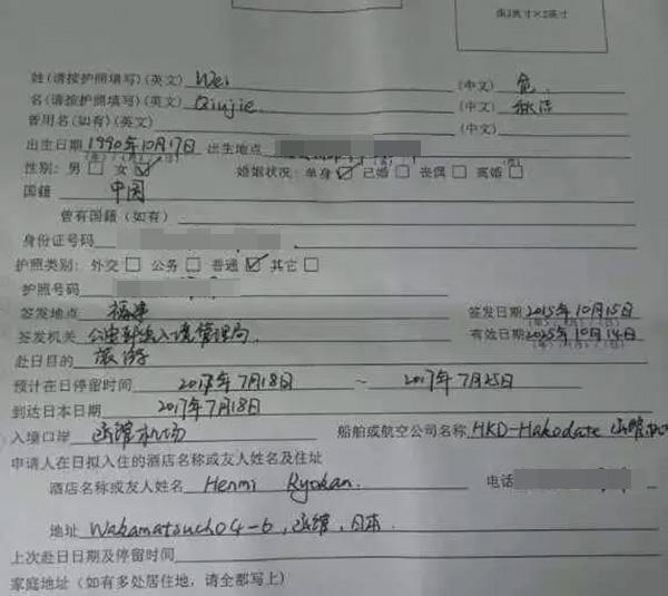 危秋洁填写的签证申请表。