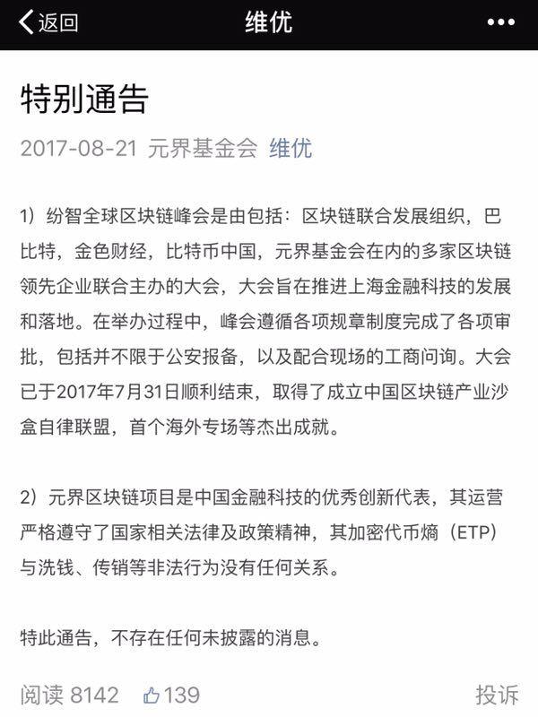 """2017年8月21日晚间,""""维优""""微信公众号发布""""特别通告"""""""