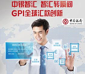 中国银行推出国际汇款智能服务GPI产品
