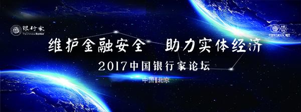 2017中国银行家论坛