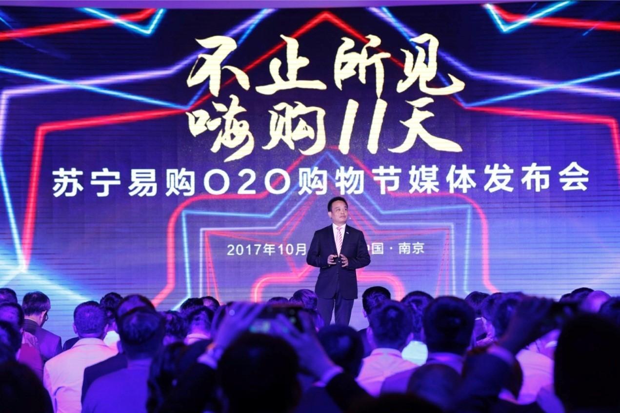 六大产业+全渠道联动 苏宁易购O2O购物节已上线