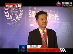 德晟金控王生炯:互金主要还是服务小微企业