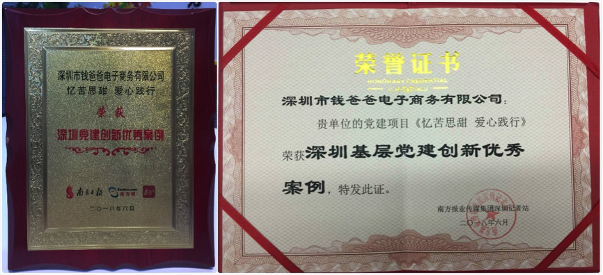 (钱爸爸荣获深圳基层党建鼎新优异按理证书和奖牌)