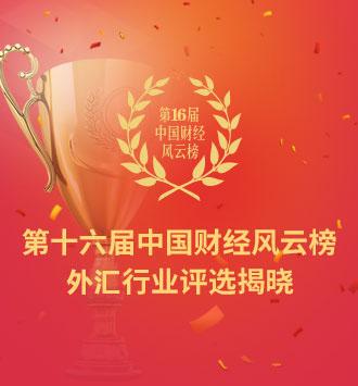第十六届中国财经风云榜外汇行业评选揭晓
