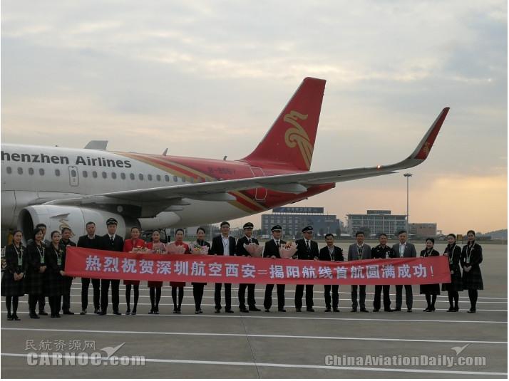 图:揭阳潮汕机场/供图