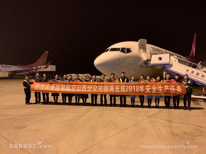 图:昆明航空保山基地完善完善2018年坦然生产 昆明航空供图