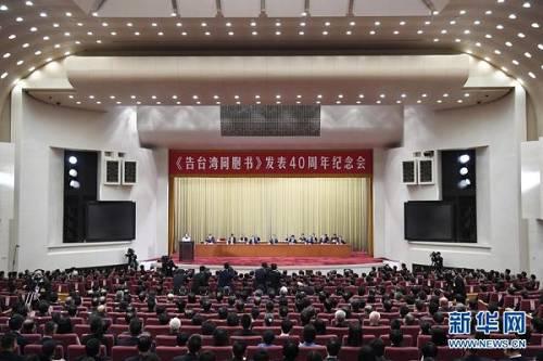1月2日,《告台湾同胞书》发外40周年祝贺会在北京人民大会堂举走。 新华社记者 申宏 摄