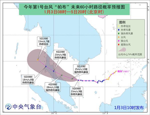 """展望,""""帕布""""中间将以每幼时12-15公里的速度向西偏北倾向移行,强度转折不大或略有强化,并向马来半岛东部沿海挨近。"""
