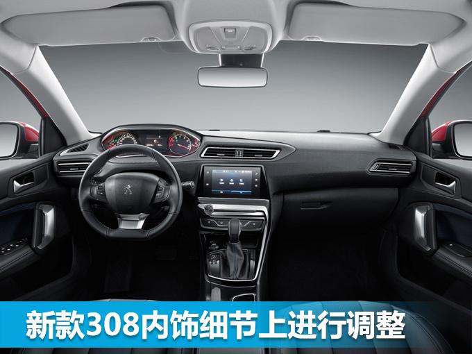 东风标致新308上市 取消1.6t/售价最高降2.4万元