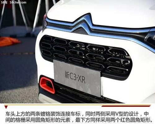 最新家族化设计 东风雪铁龙C3-XR抢先看