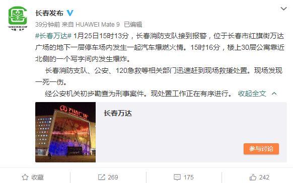 长春万达广场爆炸致一死一伤 警方:初步勘查为刑事案件