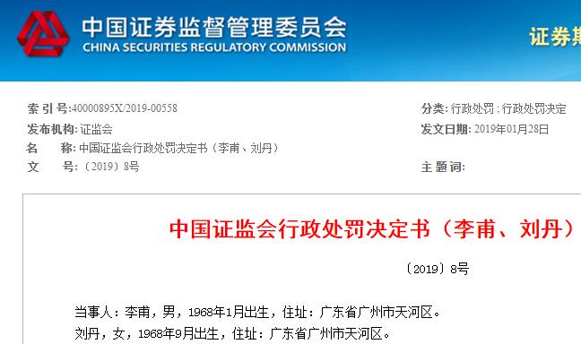 南粤银行行长李甫夫妇内幕交易获利440万 新日恒力实控人亲自泄密重组
