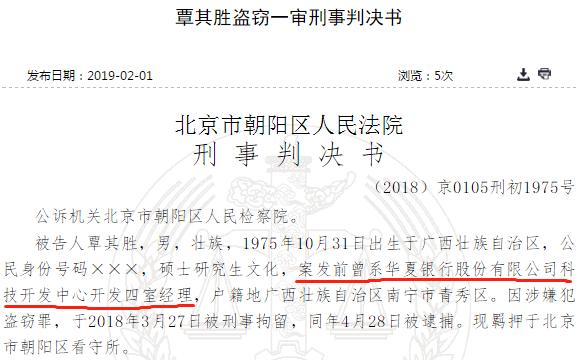 """华夏银行""""内鬼""""在总行服务器植入病毒,作案一年多,银行账户余额取之不尽"""