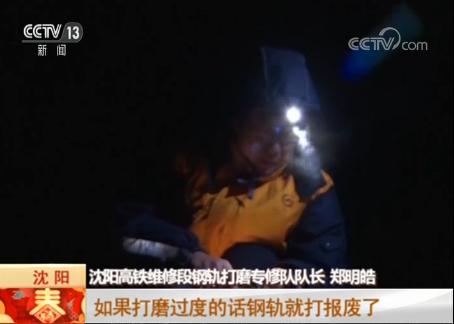 春节期间,郑明皓和他的专修队要确保哈大、盘营、沈丹、京沈、新通等3700多公里高铁线路上898组道岔的安全。