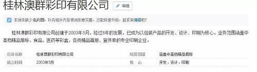 资料显示,其拥有桂林银行股份有限公司3.28%的股权,财力不小。此外,这家公司2017年的销售额为十五亿。