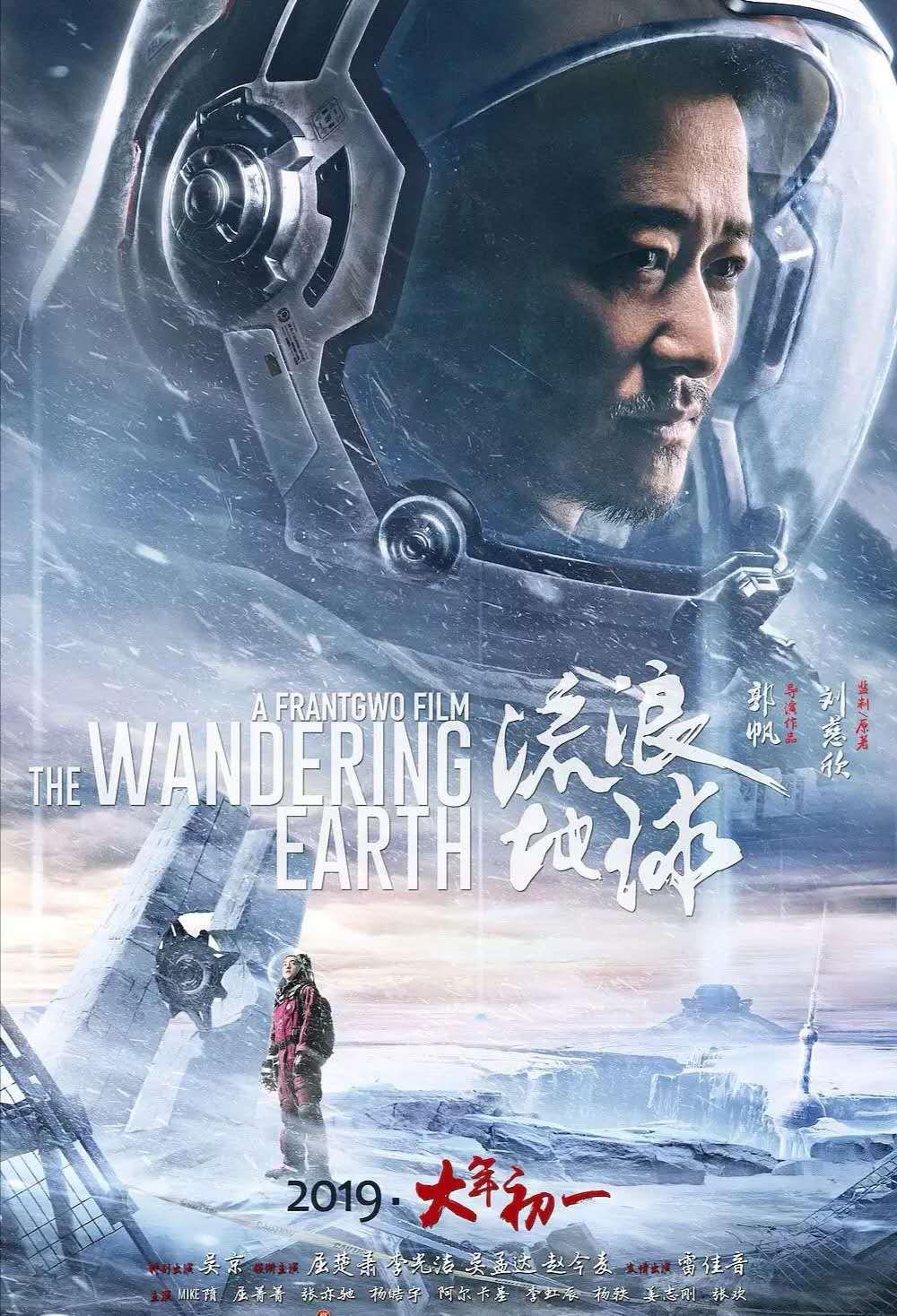 《流浪地球》宣传海报