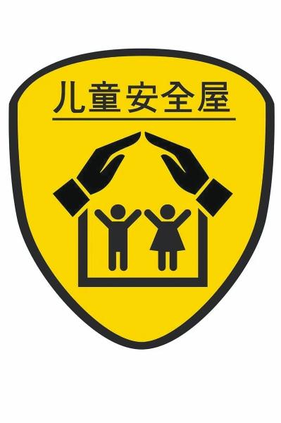 马路上安全标志简笔画
