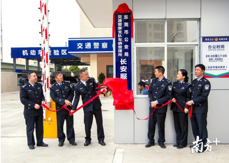 家门口享便利服务 东莞首个车驾管综合服务中心在长安镇启用
