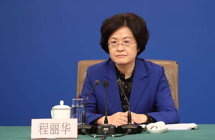 财政部副部长程丽华