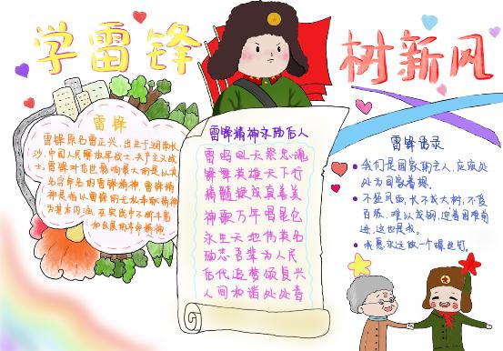 """处团支部的青年志愿者们拿起画笔共同绘制""""学雷锋树新风""""主题手抄报."""