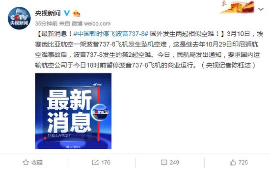 中国暂时停飞波音737-8 国外已发生两起相似空难