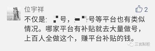 """传马化腾过问""""露露事件"""",内部反腐即将开始,其他自媒体平台呢?"""