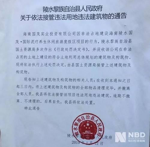 陵水县公告海南国茂非法占地建设的行为(图片来源:每经记者 黄一心 摄)