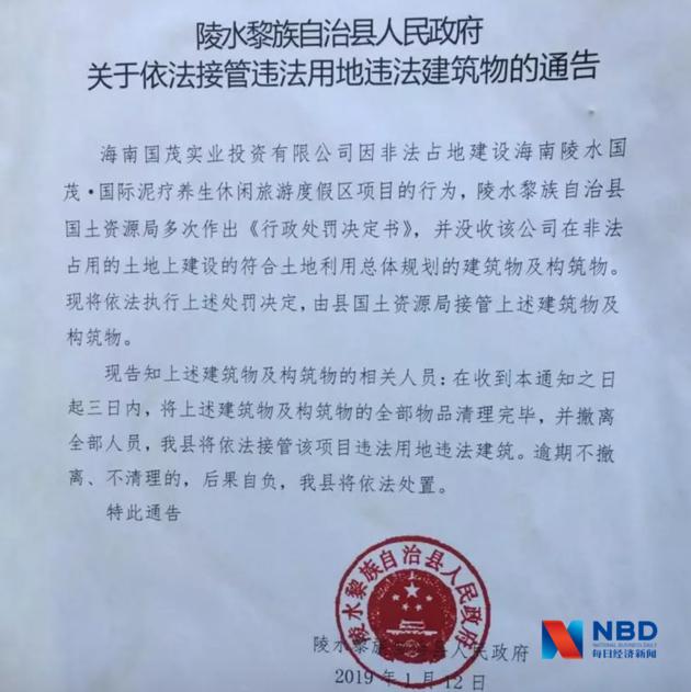 陵水县公告海南国茂非法占地建设的行为。