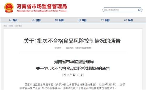 图片来源于河南省市场监督管理局网站
