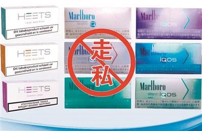 严禁非法携带和邮寄加热不燃烧卷烟入境