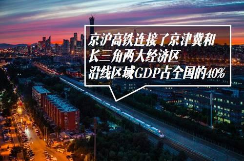 在此雕刻么的客不清雅环境顶持下,京沪高铁从守陈旧以后到,曾经运递送别人9.4亿次,客座比值高臻80%。