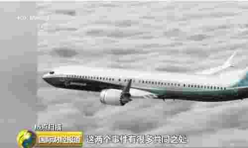有着30年飞行经历的民航机长陈建国曾经执飞过波音737-8飞机,他说,波音737-8飞机对发动机和仪表系统改变得比较多。对于飞行员来说最主要的就是发动机推力不一样,但并不是所有的飞行员都了解或熟悉这些系统,去年发生的狮航空难就源于操作系统出现故障,所以造成了飞机失控。