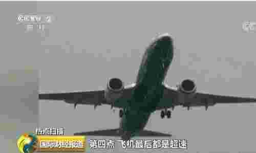 737 MAX 8坠毁,民航局停飞的却是737-8!弄错了?飞机还安全吗?别慌,看完