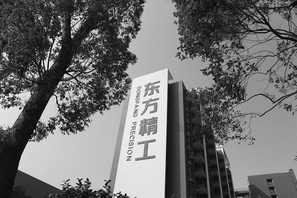 季报宣称订单增加为何引爆34亿商誉减值 东方精工遭交易所问询
