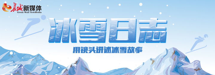【冰雪日志】后冰玉时代的希望