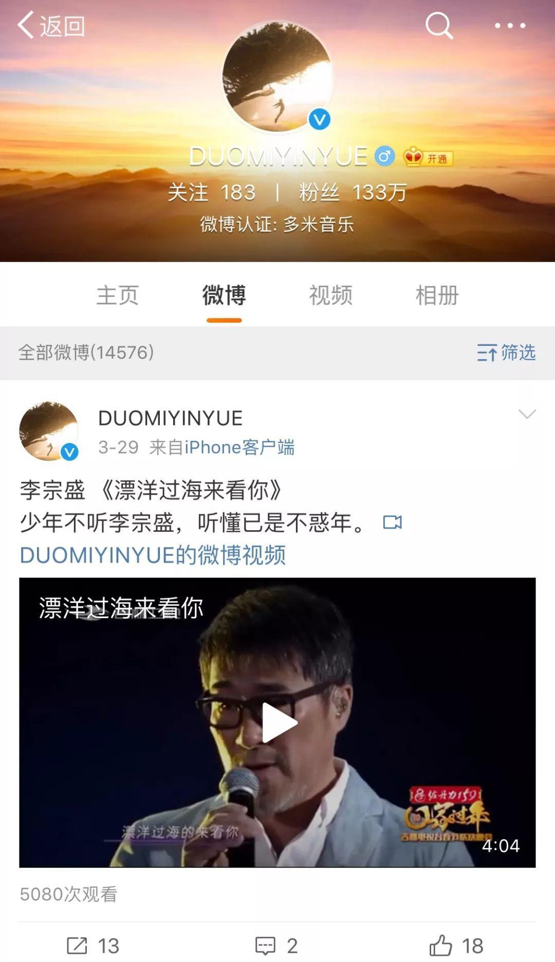 """多米音乐""""未死"""",App仍正常更新,微博账号疑似被盗"""