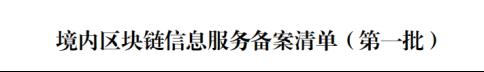 中经天平司法区块链获得国家首批区块链信息服务备案