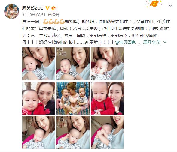 幼子被抢后,周美毅在微博发声