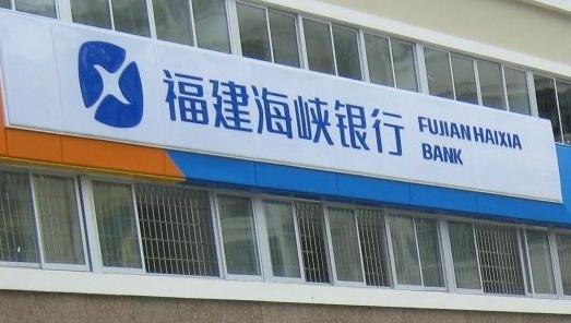 福建海峡银行龙岩支行行助私分公款 再审请求被法院驳回