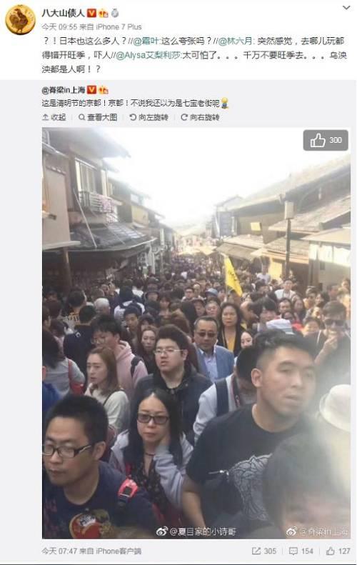 """就在国人自己都觉得人多的有点""""可怕""""的同时,日本却提出要继续吸引游客:5月起日本旅游签证可在网上申请。"""